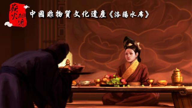 薪火相傳 中國非物質文化遺產《洛陽水席》預告片 01