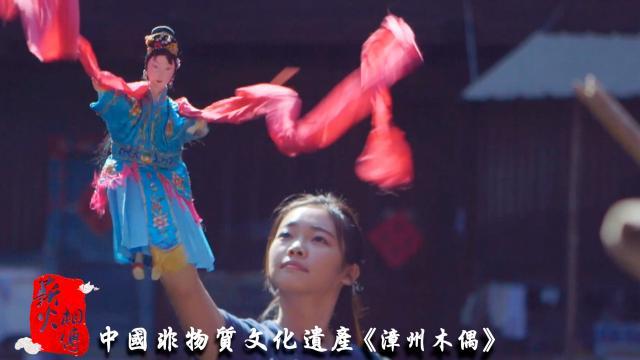 薪火相傳 中國非物質文化遺產《漳州木偶》預告片 01