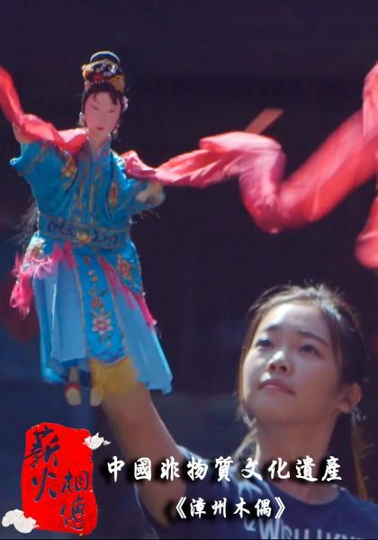 薪火相傳 中國非物質文化遺產《漳州木偶》線上看