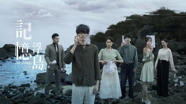 記憶浮島劇照 1