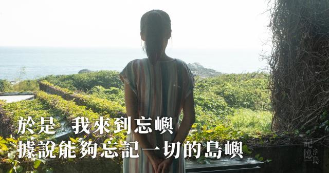 記憶浮島劇照 4