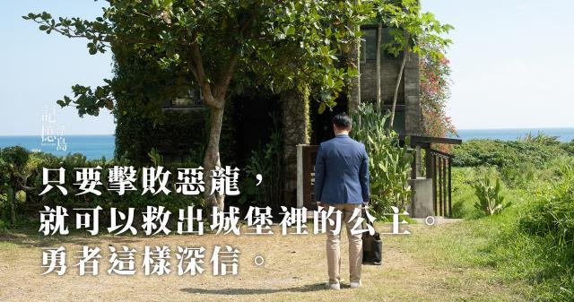 記憶浮島第7集 線上看