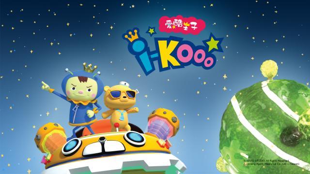 愛酷王子 ikooo 第一季1 線上看