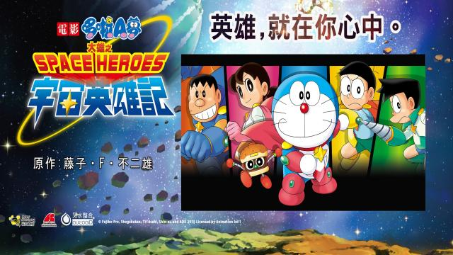 電影哆啦A夢:大雄之宇宙英雄記劇照 1