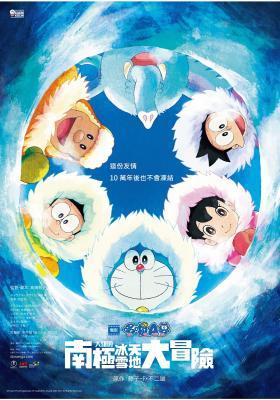哆啦A夢:大雄的南極冰天雪地大冒險
