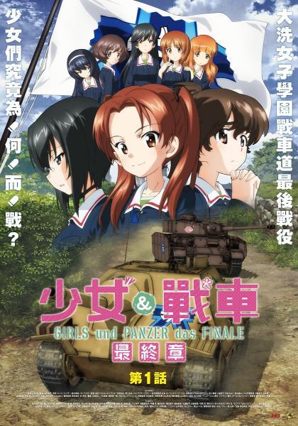 少女與戰車最終章第1話線上看