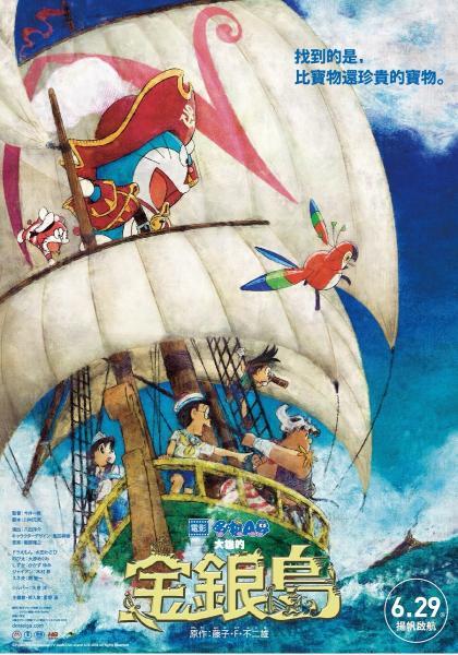哆啦A夢:大雄的金銀島 線上看預告