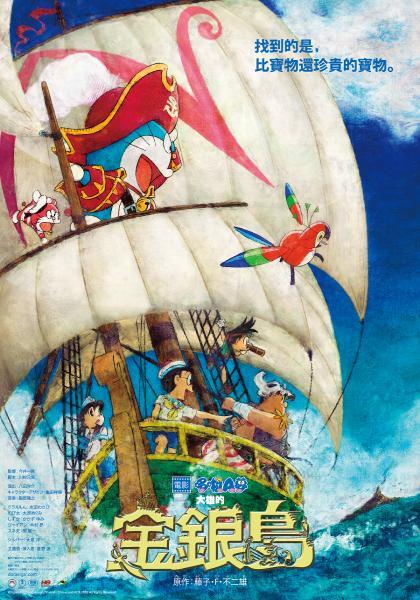 電影哆啦A夢:大雄的金銀島線上看