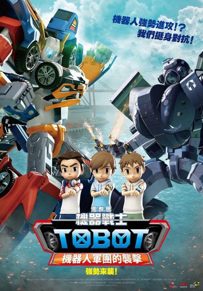 電影版 機器戰士 TOBOT:機器人軍團的襲擊線上看
