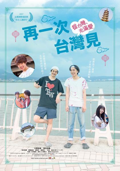 再一次,台灣見線上看