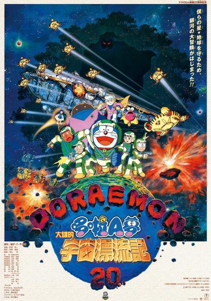 電影哆啦A夢:大雄的宇宙漂流記線上看