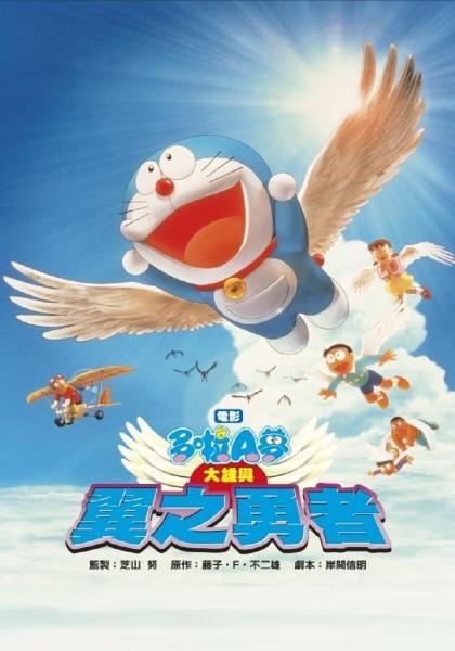 電影哆啦A夢:大雄與翼之勇者線上看