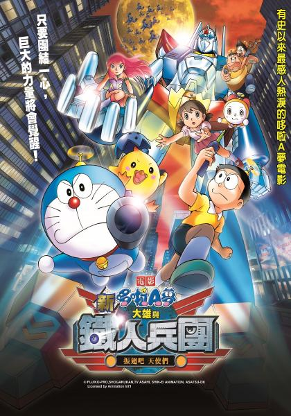 電影哆啦A夢:新大雄與鐵人兵團-振翅吧 天使們線上看