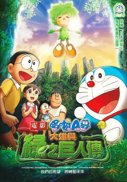 電影哆啦A夢:大雄與綠之巨人傳線上看