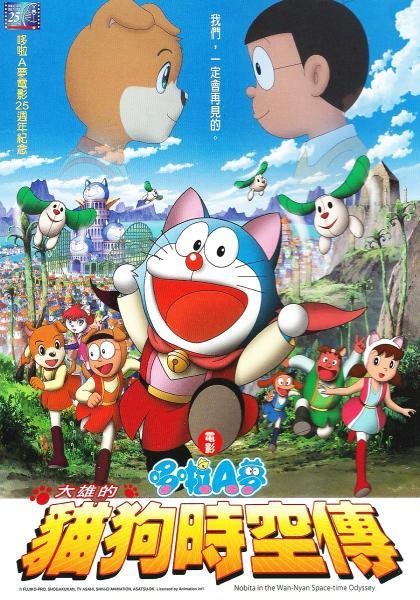 電影哆啦A夢:大雄的貓狗時空傳線上看