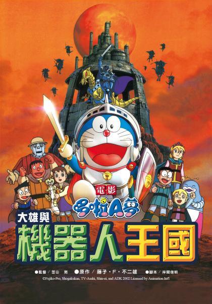 電影哆啦A夢:大雄與機器人王國線上看