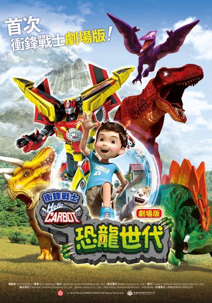 衝鋒戰士 劇場版:恐龍世代線上看