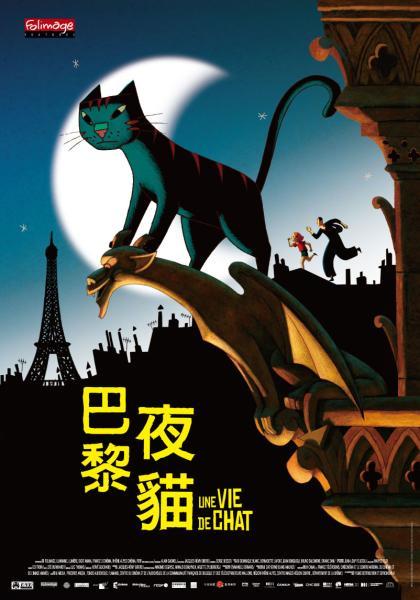 巴黎夜貓線上看