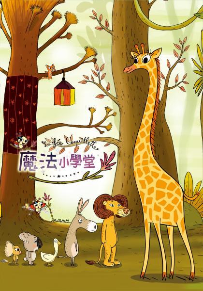 魔法小學堂6-12森林之王線上看