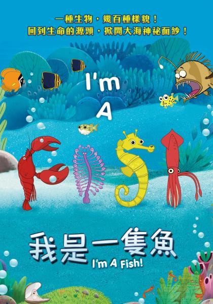 我是一隻魚線上看