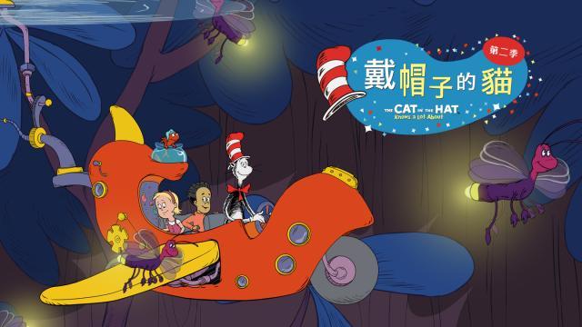 戴帽子的貓 第二季 01-10劇照 1