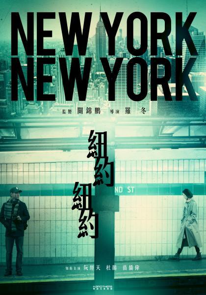 紐約紐約線上看