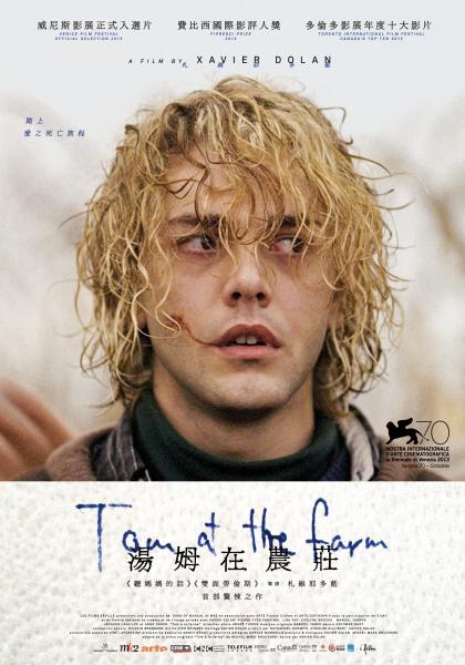 湯姆在農莊線上看