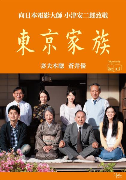 東京家族線上看