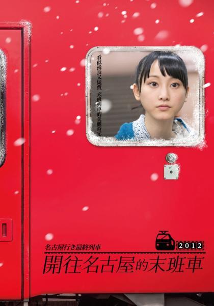開往名古屋的末班車2012線上看