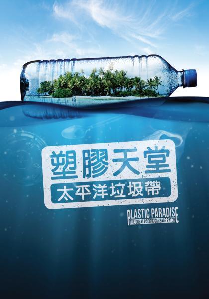 塑膠天堂:太平洋垃圾帶線上看