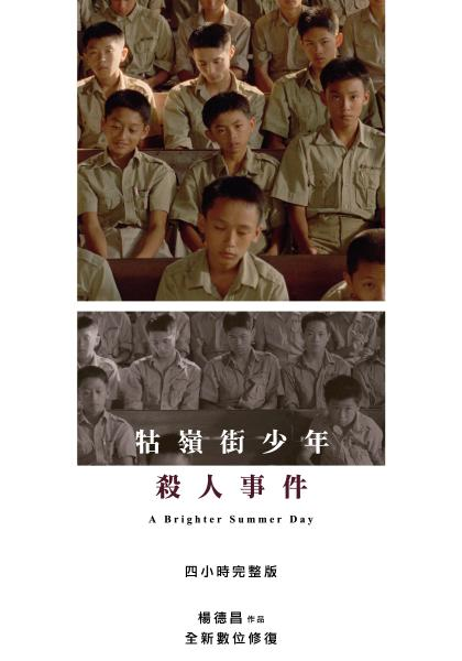 牯嶺街少年殺人事件(完整版)