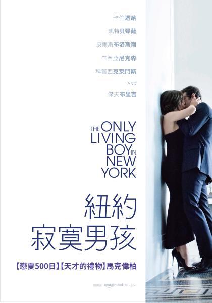 紐約寂寞男孩線上看