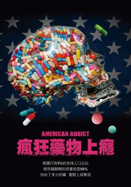 瘋狂藥物上癮線上看