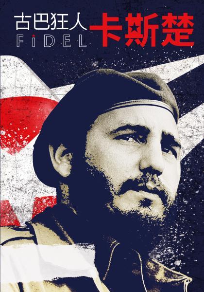 古巴狂人卡斯楚線上看