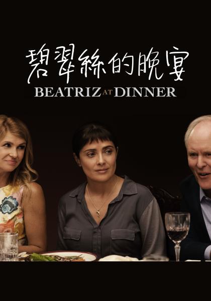 碧翠絲的晚宴線上看