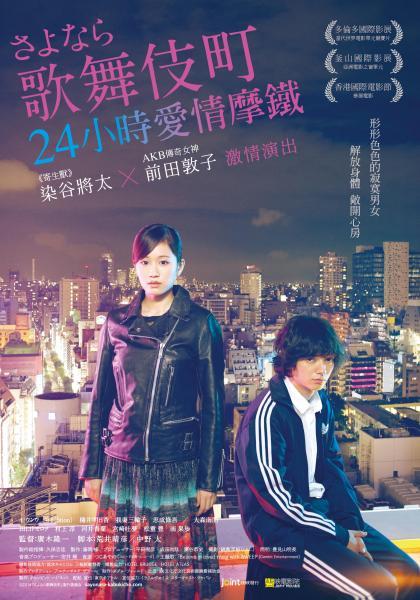 歌舞伎町 24小時愛情摩鐵線上看