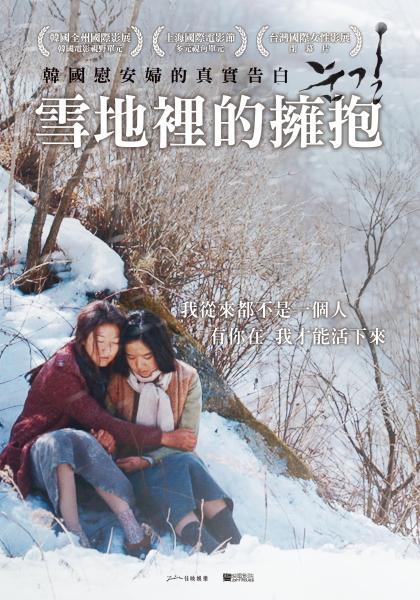 雪地裡的擁抱線上看