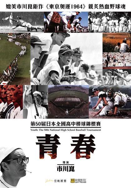 青春:第50屆日本全國高中棒球錦標賽(數位修復)線上看