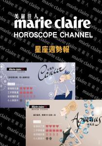 Marie Claire 1015-1021 星座週勢報線上看