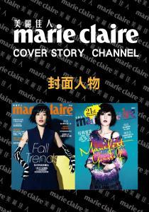 Marie Claire 1月號封面人物-Selina 圓的正能量線上看