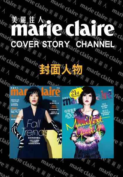Marie Claire美麗佳人 封面人物頻道線上看