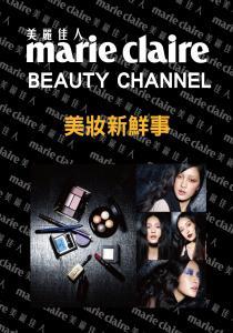 Marie Claire 5月號  View On Beauty-超尺寸夏日誘彩線上看