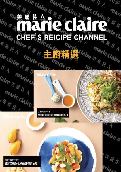 Marie Claire 9月號 Chefs recipe 癮月光線上看