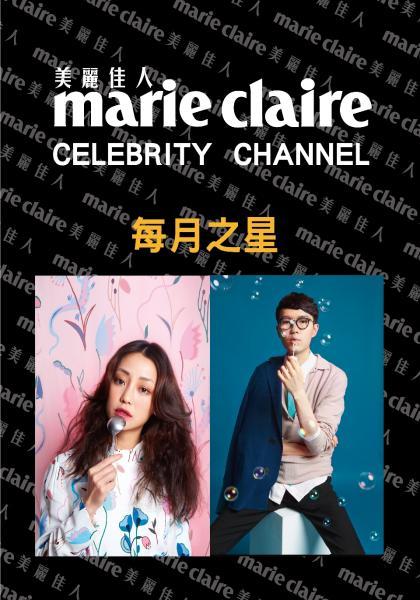 Marie Claire 10月號 金馬影展特集線上看