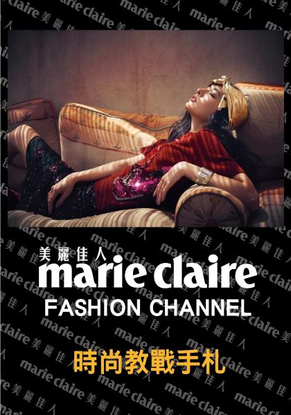 Marie Claire 10月號 Fashion - i-Prefer線上看