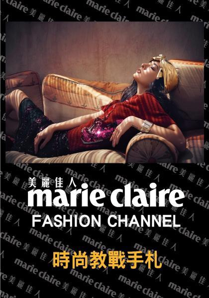 Marie Claire 10月號 Fashion lesson-自在寬褲線上看