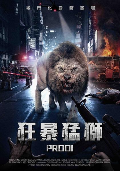 狂暴猛獅線上看