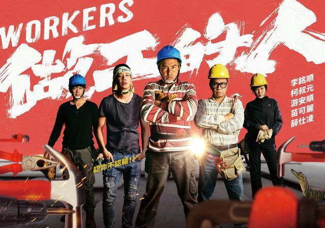 做工的人(4K)做工的人 彩蛋 線上看