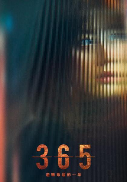 365:逆轉命運的一年線上看