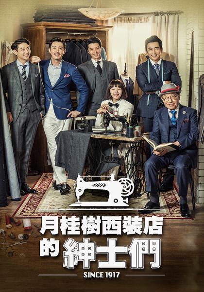 月桂樹西裝店的紳士們 第6集線上看